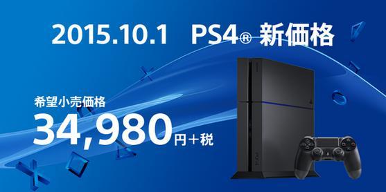 PS4nesage