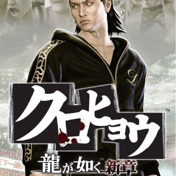 kurohyo