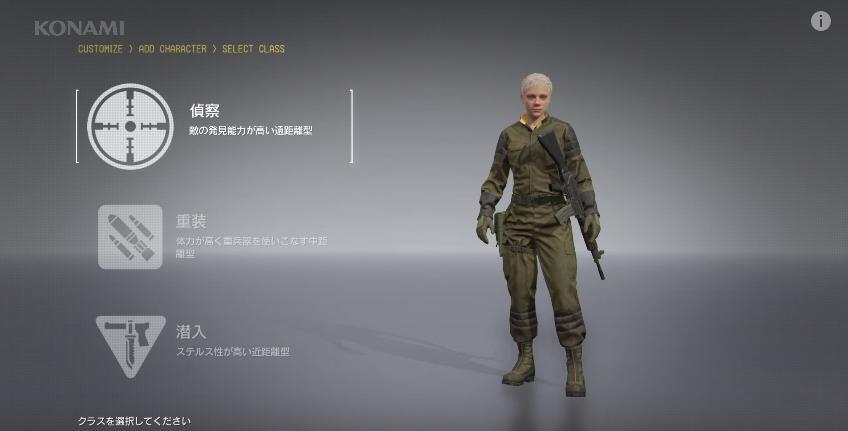 mgo3tokusei