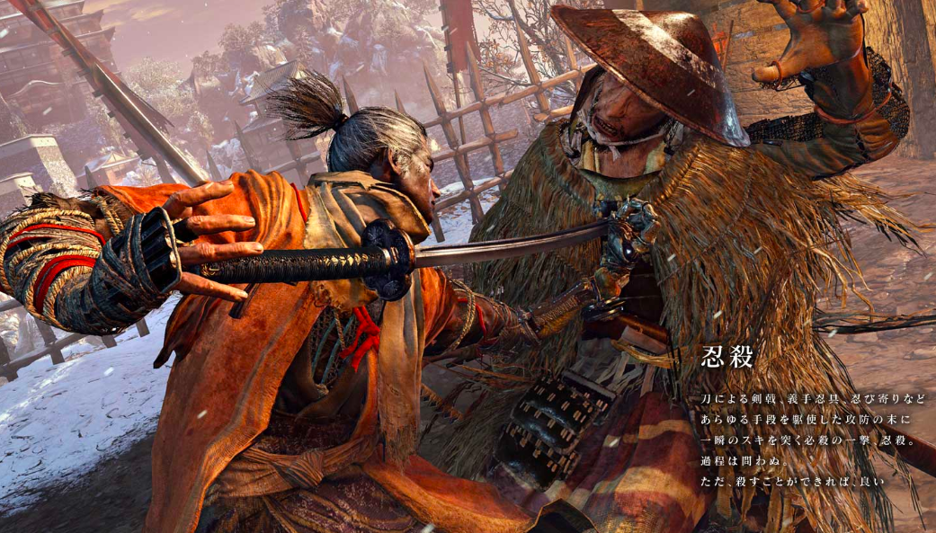 SEKIRO SHADOWS DIE TWICE 4