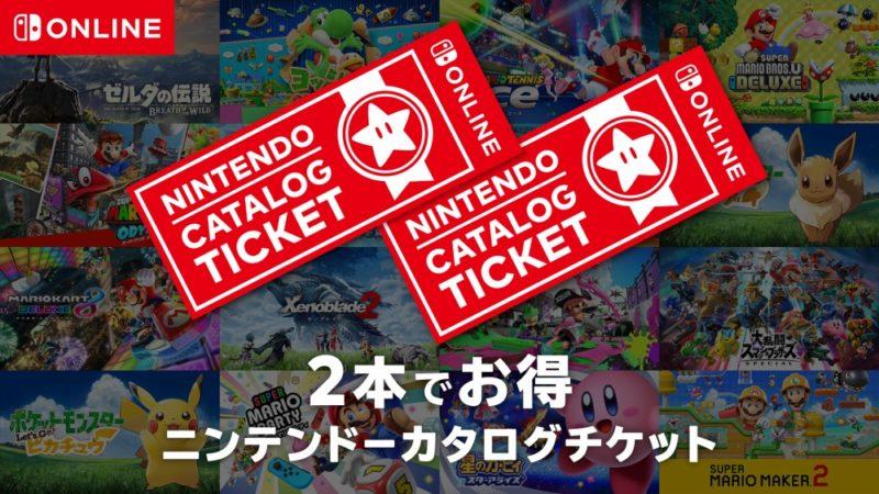 Nintendo dl ticket
